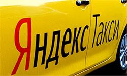 Регистрация в Яндекс такси на своем авто