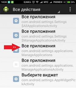 Какие приложения на Xiaomi можно безболезненно удалить